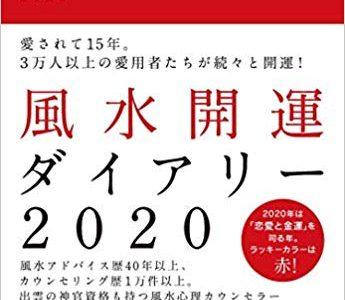 Feng Shui Kaiun Diary 2020 Seminar in GINZA