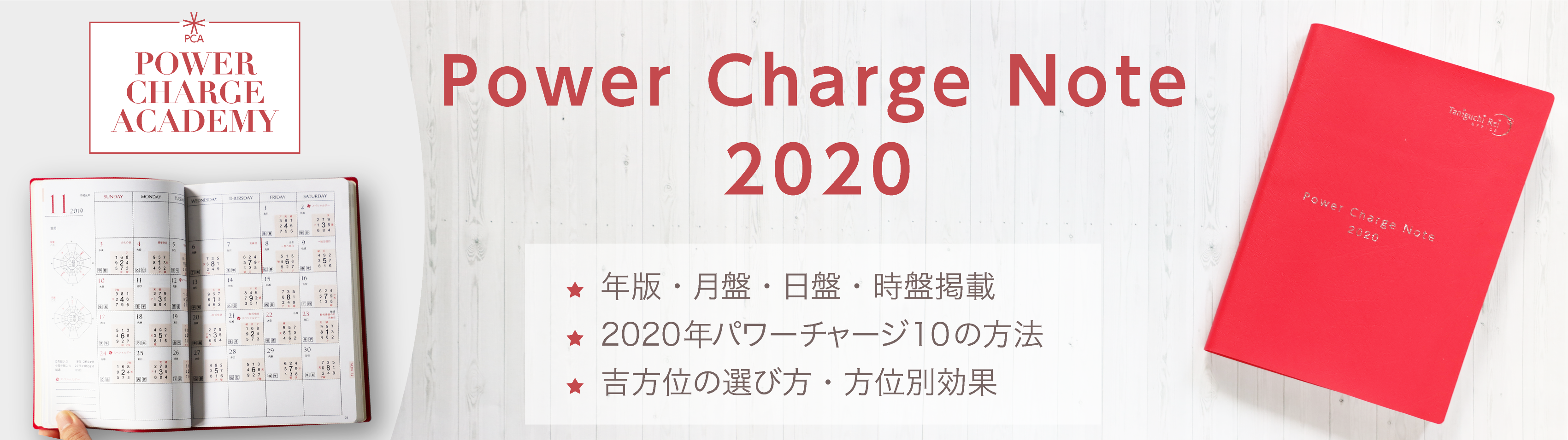 Power  Charge Note 2020
