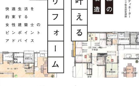 出版記念 谷口令&寺田勤江 風水住宅オンライントーク